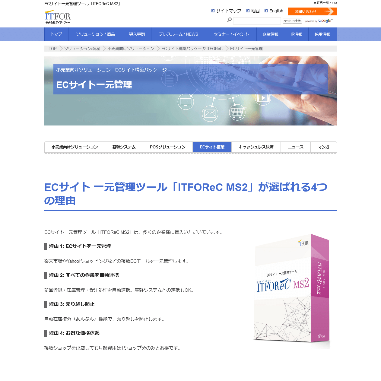 """<span class=""""title"""">ITFOReC MS2の口コミや評判</span>"""